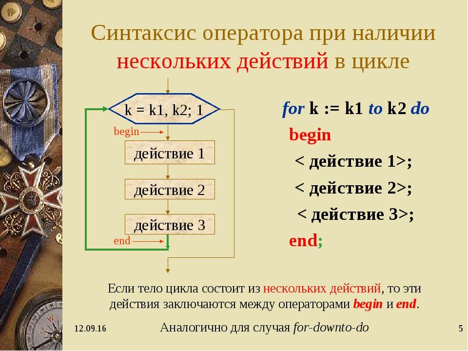 * * for k := k1 to k2 do begin < действие 1>; < действие 2>; < действие 3>; e...