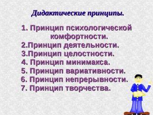 Дидактические принципы. 1. Принцип психологической комфортности. 2.Принцип де