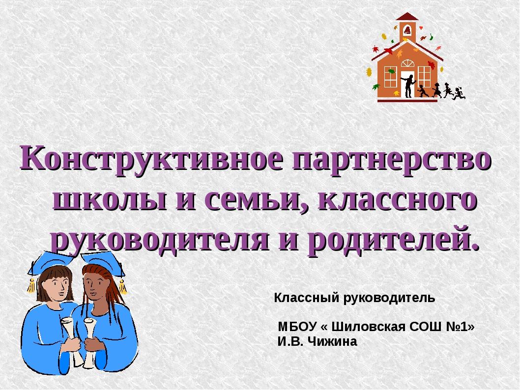 Конструктивное партнерство школы и семьи, классного руководителя и родителей....