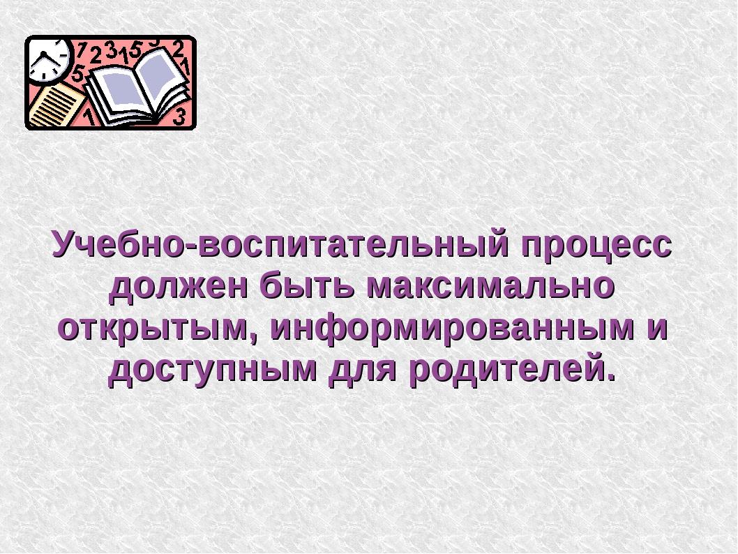 Учебно-воспитательный процесс должен быть максимально открытым, информированн...