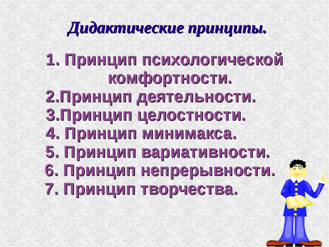 Дидактические принципы. 1. Принцип психологической комфортности. 2.Принцип де...