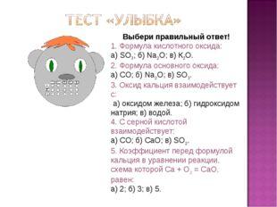 Выбери правильный ответ! 1. Формула кислотного оксида: а) SO3; б) Na2О; в) К2