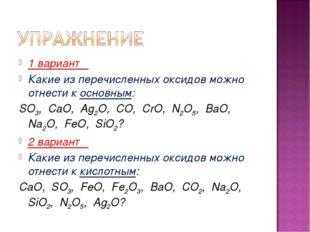 1 вариант Какие из перечисленных оксидов можно отнести к основным: SO3, CaO,