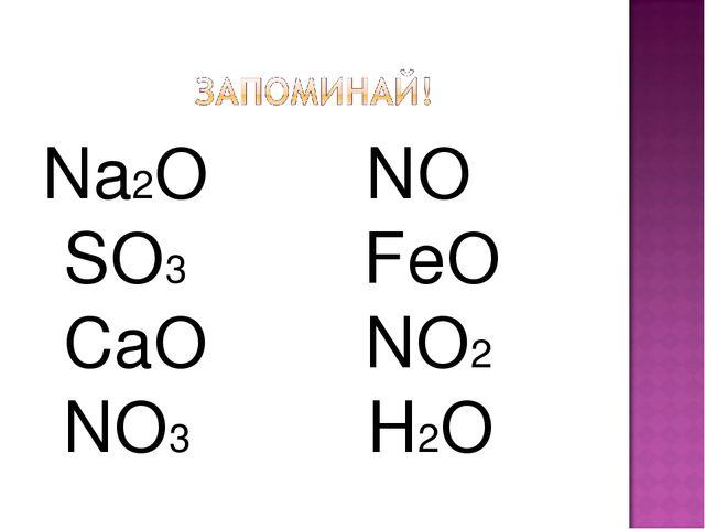 Na2O NO SO3 FeO CaO NO2 NO3 Н2О