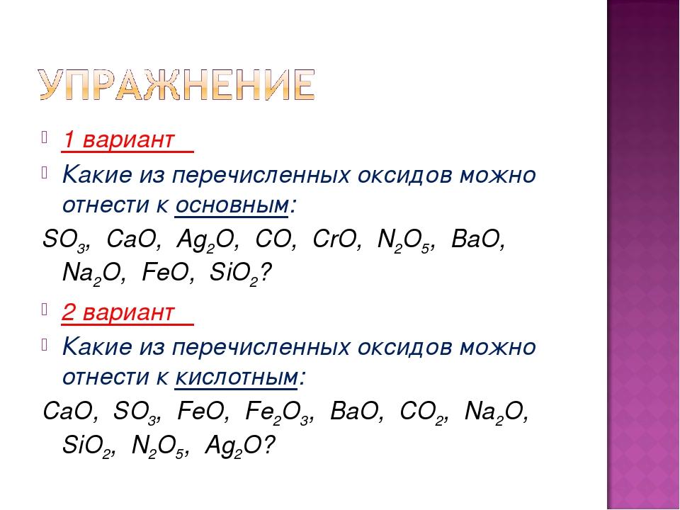 1 вариант Какие из перечисленных оксидов можно отнести к основным: SO3, CaO,...