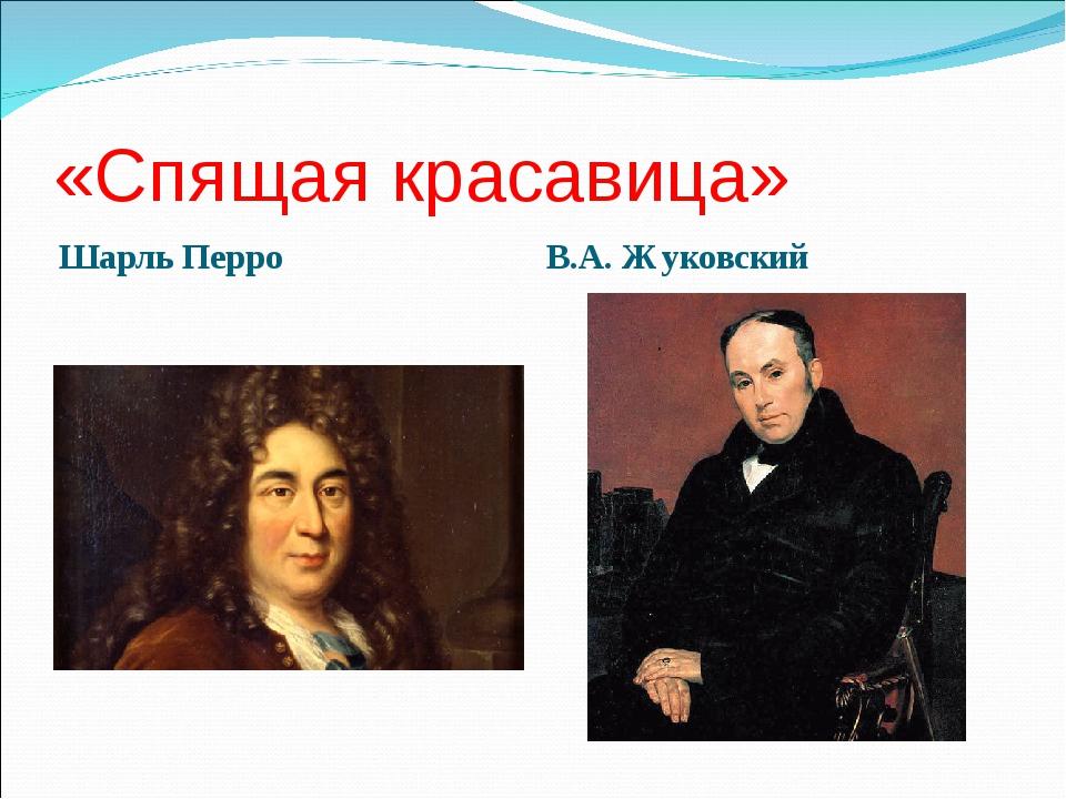 «Спящая красавица» Шарль Перро В.А. Жуковский