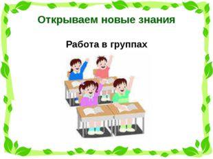 Открываем новые знания Работа в группах