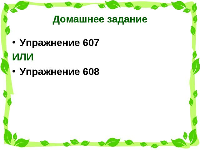 Домашнее задание Упражнение 607 ИЛИ Упражнение 608