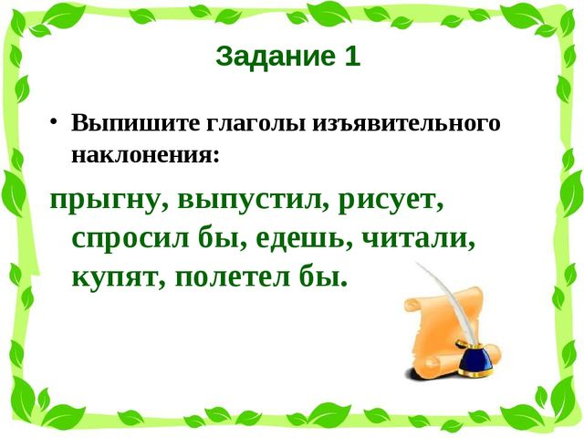 Задание 1 Выпишите глаголы изъявительного наклонения: прыгну, выпустил, рисуе...