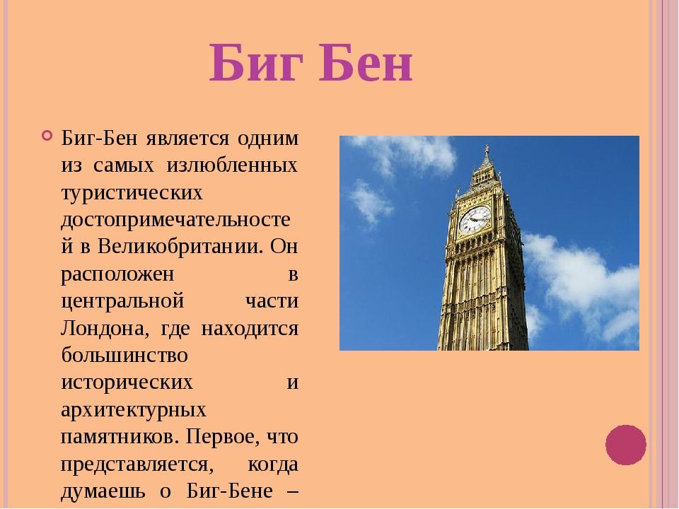 Биг Бен Биг-Бен является одним из самых излюбленных туристических достопримеч...