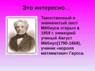 Это интересно… Таинственный и знаменитый лист Мёбиуса открыл в 1858 г. немец