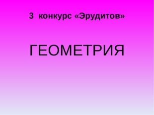3 конкурс «Эрудитов» ГЕОМЕТРИЯ