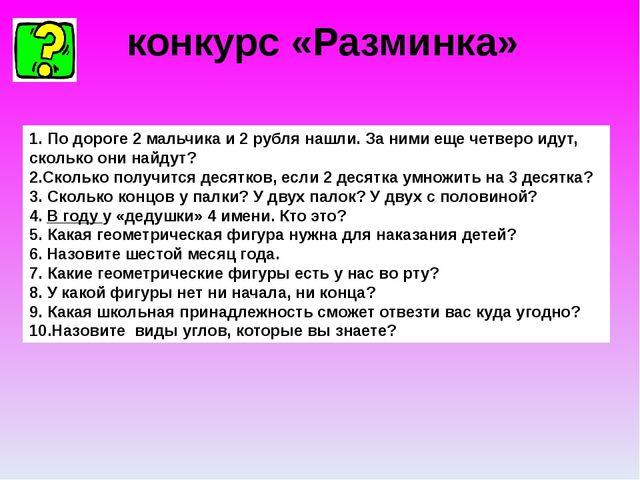 конкурс «Разминка» 1. По дороге 2 мальчика и 2 рубля нашли. За ними еще четве...