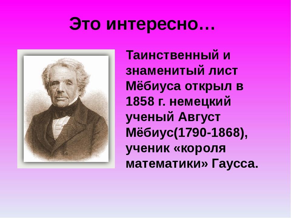 Это интересно… Таинственный и знаменитый лист Мёбиуса открыл в 1858 г. немец...