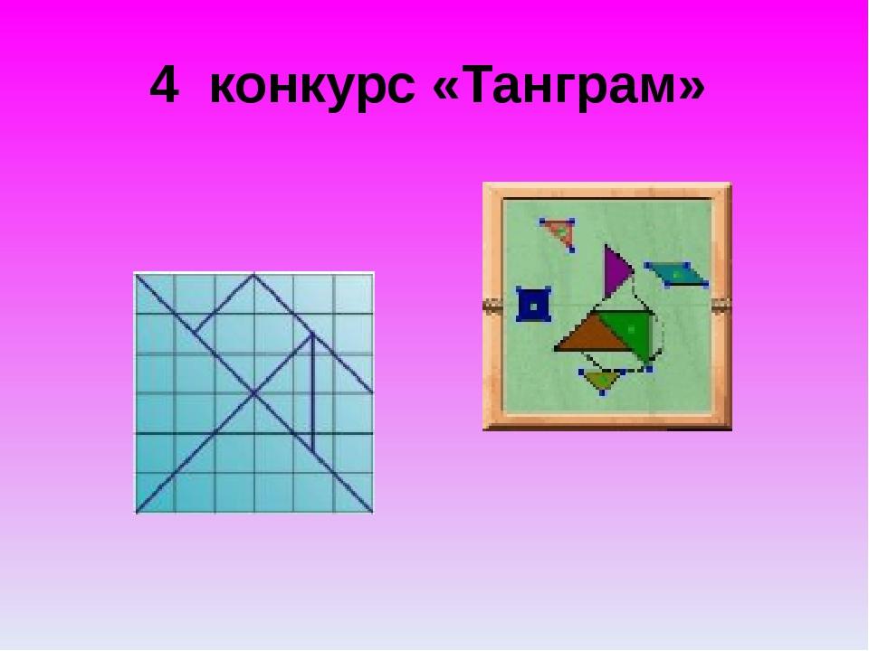 4 конкурс «Танграм»