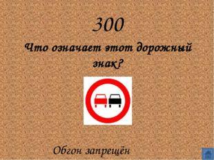 300 Что означает этот дорожный знак?