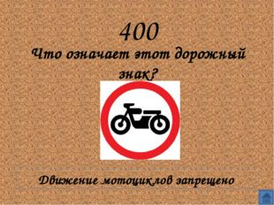 400 Что означает этот дорожный знак?