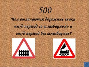 500 Чем отличаются дорожные знаки  «ж/д переезд со шлагбаумом» и  «ж/д пер