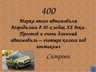 400 Марка этого автомобиля возродилась в 30-х годах XX века. Простой и очень