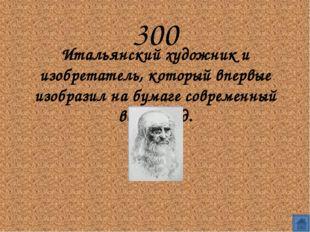 300 Итальянский художник и изобретатель, который впервые изобразил на бумаге