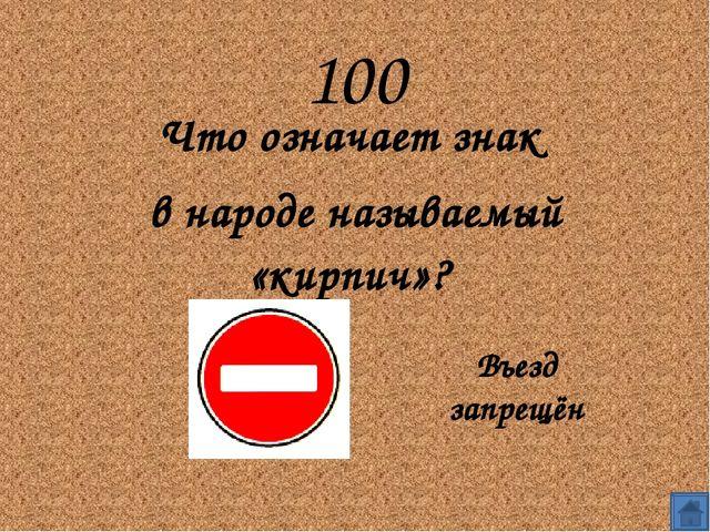 100 Что означает знак  в народе называемый «кирпич»?