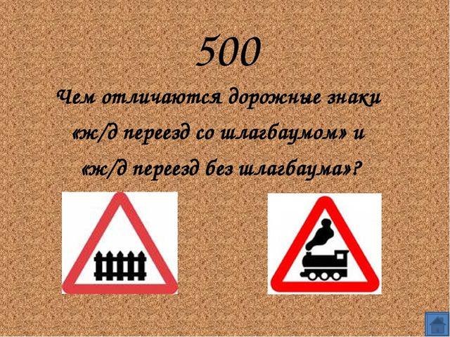 500 Чем отличаются дорожные знаки  «ж/д переезд со шлагбаумом» и  «ж/д пер...