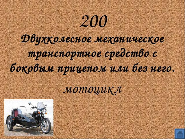 200 Двухколесное механическое транспортное средство с боковым прицепом или б...