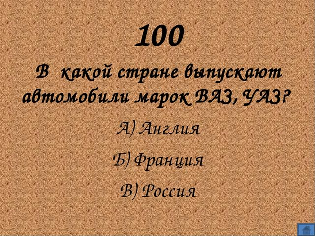 100 В  какой стране выпускают автомобили марок ВАЗ, УАЗ?  А) Англия Б) Фра...
