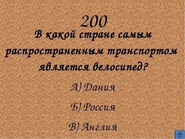 200 В какой стране самым распространенным транспортом  является велосипед?...