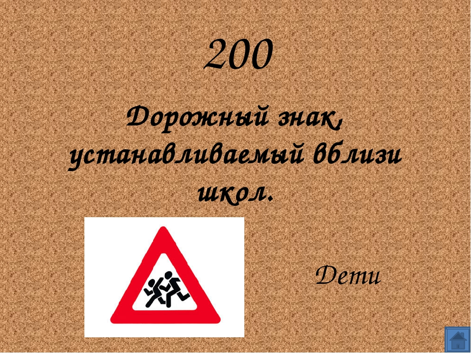 200 Дорожный знак, устанавливаемый вблизи школ.