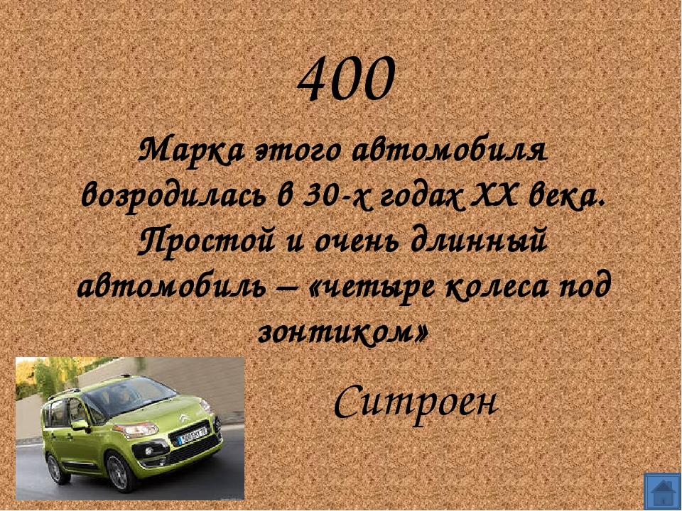 400 Марка этого автомобиля возродилась в 30-х годах XX века. Простой и очень...