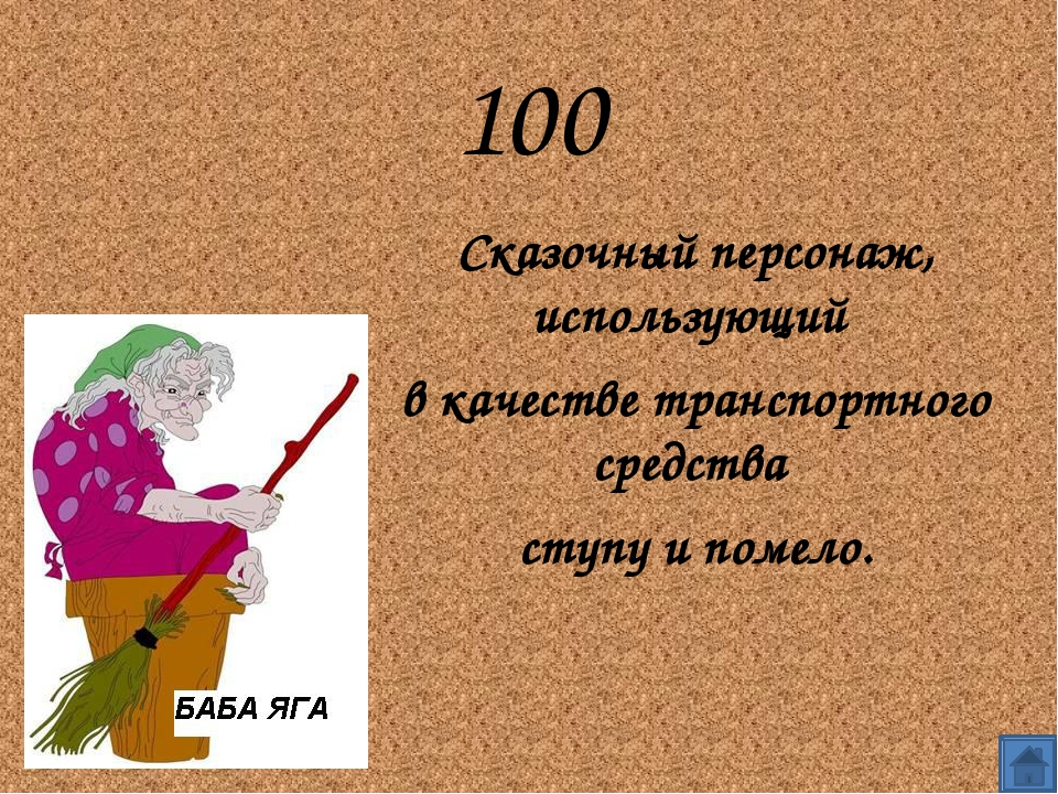 100 Сказочный персонаж, использующий  в качестве транспортного средства  с...