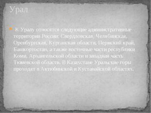 К Уралу относятся следующие административные территории России:Свердловская