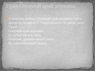 В качестве девиза «Опорный край державы» взята цитата из поэмы А.Т. Твардовск