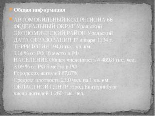 Общая информация АВТОМОБИЛЬНЫЙ КОД РЕГИОНА 66 ФЕДЕРАЛЬНЫЙ ОКРУГ Уральский ЭКО