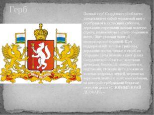 Герб Полный гербСвердловской областипредставляет собой червленый щит с сере
