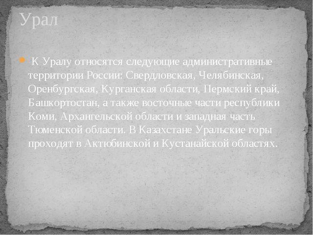 К Уралу относятся следующие административные территории России:Свердловская...