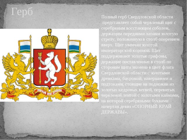 Герб Полный гербСвердловской областипредставляет собой червленый щит с сере...