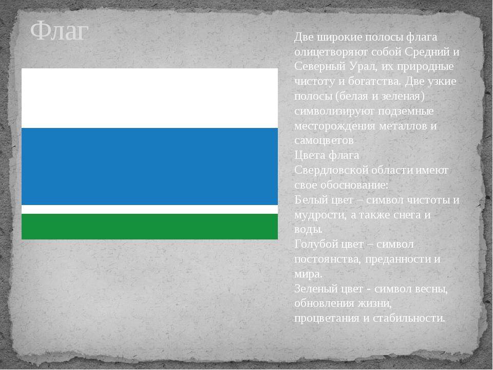 Флаг Две широкие полосы флага олицетворяют собой Средний и Северный Урал, их...