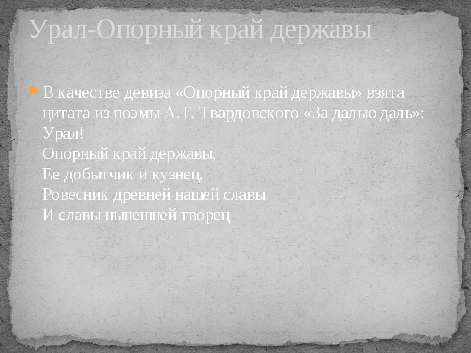 В качестве девиза «Опорный край державы» взята цитата из поэмы А.Т. Твардовск...