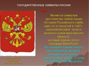 ГОСУДАРСТВЕННЫЕ СИМВОЛЫ РОССИИ Герб Российской Федерации (рисунок учащихся) Г