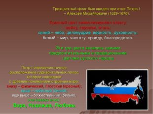 Трехцветный флаг был введен при отце Петра I – Алексее Михайловиче (1629-1676
