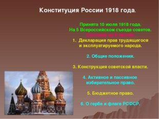 Конституция России 1918 года. Принята 10 июля 1918 года. На 5 Всероссийском с