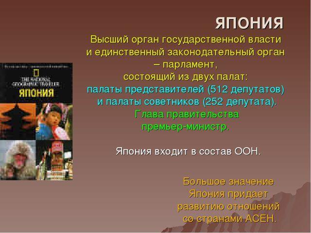 ЯПОНИЯ Высший орган государственной власти и единственный законодательный орг...