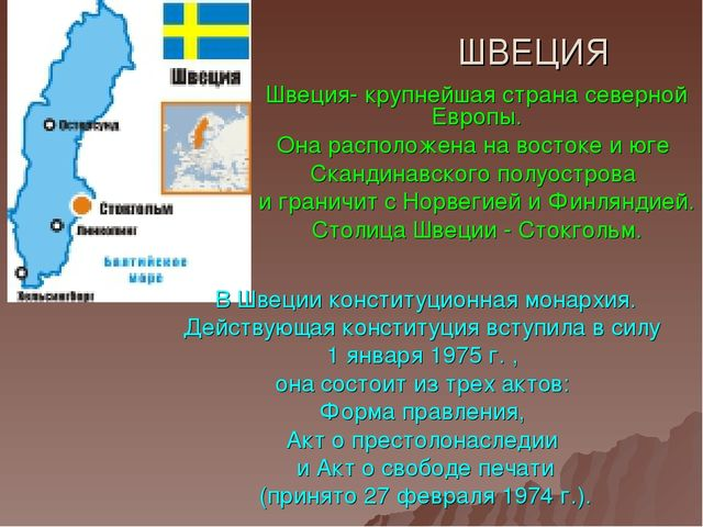 ШВЕЦИЯ Швеция- крупнейшая страна северной Европы. Она расположена на востоке...