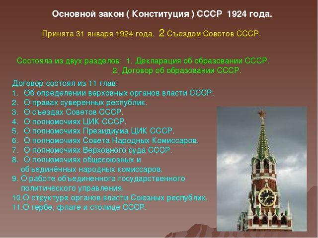 Основной закон ( Конституция ) СССР 1924 года. Принята 31 января 1924 года. 2...