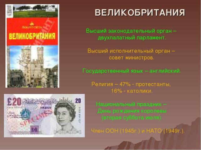 ВЕЛИКОБРИТАНИЯ Высший законодательный орган – двухпалатный парламент. Высший...