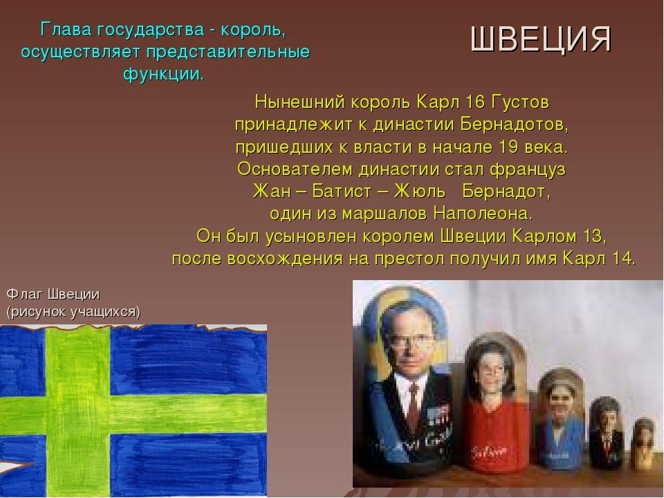 ШВЕЦИЯ Глава государства - король, осуществляет представительные функции. Фла...