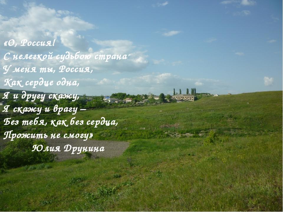 «О, Россия! С нелегкой судьбою страна У меня ты, Россия, Как сердце одна, Я...