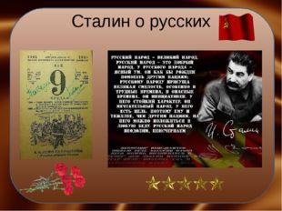 Сталин о русских